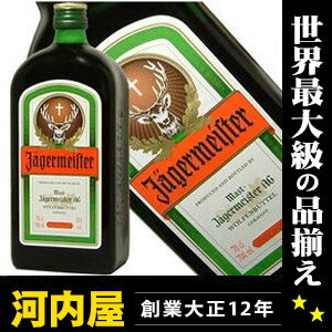Jaeger Meister 700 ml 35 degrees kawahc