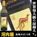 イエローテイル・シャルドネ 750ml (白ワイン) オーストラリアワイン ワイン オーストラリア オーストラリア 白ワイン kawahc