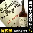 アドリアン・カミュ 12年 700ml 40度 (Calvados Adrien Camut 12YO) ブランデー コニャック kawahc
