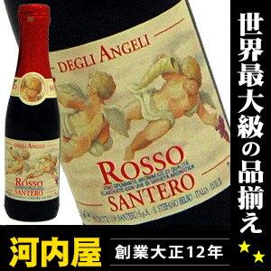 サンテロ イタリア スパークリングワイン