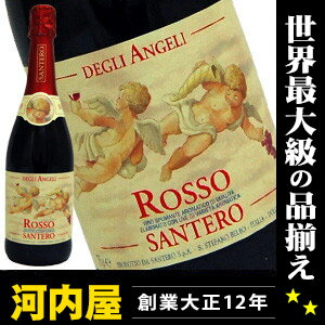 Santer's Angel Rosso 750 ml genuine Italy producing sparkling wine (Rosso Degli Angeli) 2 years in a row Japan's top selling Italy producing spark rankings kawahc