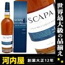 スキャパ 16年 700ml 40度 (SCAPA 16Y) ウィスキー kawahc