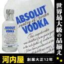 アブソルート ウォッカ 200ml 40度 正規品 kawahc