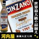 チンザノ ビアンコ 750ml 15度 正規 (Cinzano Bianco) ワイン イタリア kawahc