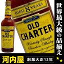 オールド チャーター 8年 750ml 40度 バーボン ウィスキー kawahc