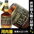 オールド フィッツジェラルド [1849] 750ml 45度 バーボン ウィスキー kawahc
