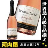 ワイン オーストラリア 発泡 シャンパン スパークリング スパークリングワイン スパーク(ワイン王国36号・究極のお値打ちワインを探せ!) ジェイコブスクリーク スパークリング・ロ