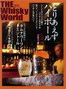 ザ・ウイスキーワールド [2010]年 Vol.28 (2010年5月20日発刊) ※お酒ではありません。雑誌です。全98P ■都電荒川線とりあえずハイボール土屋守ウイスキーの殿堂デュワリズム■ ウィスキー バーゲン本 kawahc