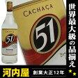 カシャッサ 51 (カシャーサ51) 1000ml 40度 kawahc
