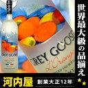 グレイグース オレンジ