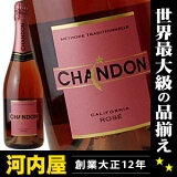 ドメーヌ・シャンドン ロゼ カリフォルニア スパークリングワイン 750ml ワイン フランス・シャンパーニュ ロゼ 発泡 シャンパン スパークリング スパークリングワイン スパーク kawahc