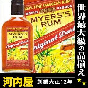ジャマイカ マイヤーズ