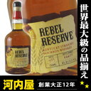 レベル リザーブ 750ml 45.3度 バーボン ウィスキー kawahc