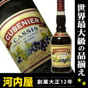 It is liqueur liqueur kind kawahc 700 ml of cue Zenia objection  cassis 16 degrees (Cusenier Creme de Cassis de Dijon) [easy  _ packing]