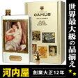 カミュ ブック ルノアール ウーマン・アスリープ 700ml 40度 (Camus Special Reserve Cognac: The Grand Masters Collection: 『Woman Asleep』 by Renoir 1897) ブランデー コニャック kawahc