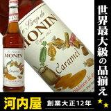 モナン キャラメル ノンアルコール シロップ 700ml 正規品 (Monin Caramel Sirop-Pur Sucre) kawahc