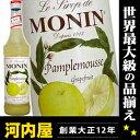 モナン グレープフルーツ ノンアルコール シロップ 700ml 正規品 kawahc