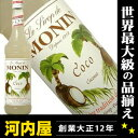 ココナッツ アルコール シロップ