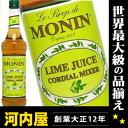 モナン コーディアルミキサー ライムジュース ノンアルコール シロップ 700ml 正規品 kawahc