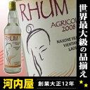 ラオディ アグリコール ラム 700ml 40度 正規品 (Laodi Agricole rhum) kawahc