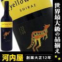 イエローテイル・シラーズ 赤ワイン オーストラリア