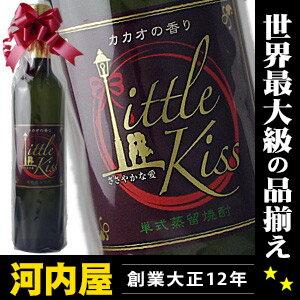 国内限定1000本販売! 単式蒸留焼酎 『リトルキス』 カカオの香り 500ml 16度 kawahc