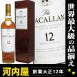 ウイスキー マッカラン 12年 700ml 40度 正規