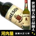 ジェムソン 700ml 40度 正規 Jameson Irish Whisky アイリッシュ ウイスキー アイリッシュコーヒー にオススメ 紅茶 ウィスキー kawahc