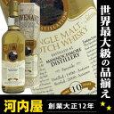 PR (プロヴナンス) マノックモア 10年 700ml 43度 正規品 (McGibbons Provenance Mannochmore 10YO) ウィスキー kawahc