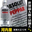    750ml 40  Absolut Peppar Vodka from Sweden _ kawahc