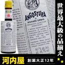 アンゴスチュラ・ビターズ 200ml 44.7度 (Angostura Aromatic Bitters) アンゴスチュラビターズ リキュール リキュール種類 ...