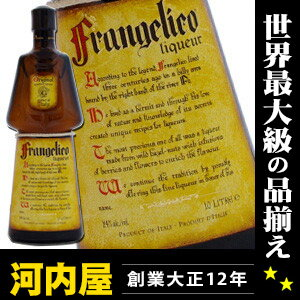 1000 ml 20 degrees (Frangelico Liqueur from Italy) Frangelico liqueur liqueur liqueur type kawahc