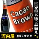 ボルス カカオ ブラウン ニューボトル 700ml 24度 リキュール リキュール種類 kawahc