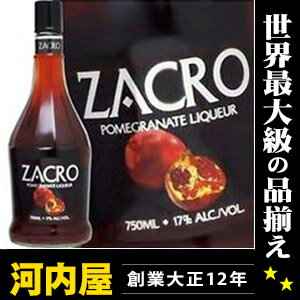 Delicious pomegranate liqueur 750 ml-17 degree red temptation liqueur liqueur type kawahc