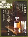 ザ・ウイスキーワールド [2010]年 Vol.30 (2010年9月発刊) ※お酒ではありません。雑誌です。■アイラ島蒸留所最新リポート第二弾■ ウィスキー バーゲン本 kawahc