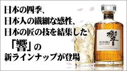 hibikijapaneseharmony