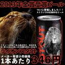 8/2(水)の佐川急便一斉発送【同梱不可】 定価1缶あたり320円のプレミアムビールが、