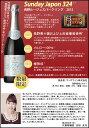 ※11/29頃の出荷予定。同時決済品含む。 スパークリング 赤ワイン [2015] Sunday Japon 324 長野ルージュ 720ml 国産 太田光代 マンズワイン レッド スパークリングワイン スパークリング サンジャポ