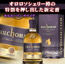 キルホーマンキルホーマン サナイグ 700ml 46度 箱付 KILLCHOMAN SANAIG アイラモルト シングルモルト スコッチウイスキー ウヰ