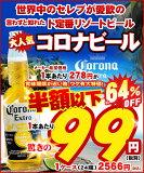 ※12/8頃の出荷予定。【同梱不可】 定価1本あたり278円の世界のセレブが楽しむ、飲みやすくて大人気のコロナビールが、※賞味期限12月28日頃までの為【訳あり】 1本あたり99円!コロナ・エキストラ ビール 【瓶】 355ml × 1ケース(24瓶) kawahc