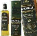 ブッシュミルズ モルト 10年 700ml 40度 箱付 (Bushmills Malt 10YO Single Malt) ブッシュミルズモルト アイリッシュ ウイスキー アイリッシュコーヒー にオススメ 紅茶 Irish Whisky ウィスキー kawahc