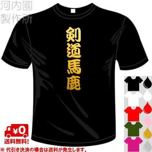 河内國製作所 「剣道馬鹿Tシャツ 武道」全5色。武道漢字おもしろTシャツ 文字T-shirt おもしろてぃーしゃつ 半袖ドライTシャツ メール便は送料無料
