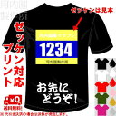 河内國製作所 「お先にどうぞ!Tシャツ」 全5色。マラソン用漢字おもしろTシャツ 文字T-shirt おもしろてぃーしゃつ 半袖ドライTシャツ メール便は送料無料
