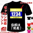 河内國製作所 「目標は『完走』Tシャツ」 全5色。マラソン用...