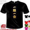 河内國製作所 「一期一会Tシャツ」全5色。四文字熟語漢字おもしろTシャツ おもしろてぃしゃつ ドライTシャツ メール便は送料無料