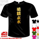 河内國製作所 「明鏡止水Tシャツ」全5色。四文字熟語漢字おもしろTシャツ おもしろてぃしゃつ ドライTシャツ メール便は送料無料