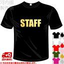 河内國製作所 「STAFF Tシャツ」全5色。スタッフおもしろTシャツ 文字T-shirt おもしろてぃーしゃつ 半袖ドライTシャツ メール便は送料無料