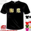 河内國製作所 「御意(ぎょい)Tシャツ」全5色。漢字おもしろTシャツ 文字T-shirt おもしろてぃーしゃつ 半袖ドライTシャツ メール便は送料無料