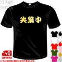 河内國製作所 「失業中Tシャツ」全5色。自虐系漢字おもしろTシャツ 文字T-shirt おもしろてぃ
