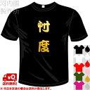 河内國製作所 「忖度Tシャツ」全5色。時事ネタ漢字おもしろTシャツ 文字T-shirt おもしろてぃ